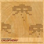 review_cacophony_t