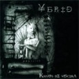 Ybrid - Khaos de Viscera
